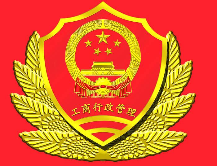 中标海南省工商局移动执法项目