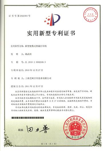 新型便携式热敏亚博体育会员登录专利
