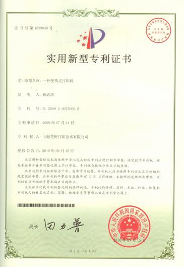 一种便携式亚博体育会员登录专利