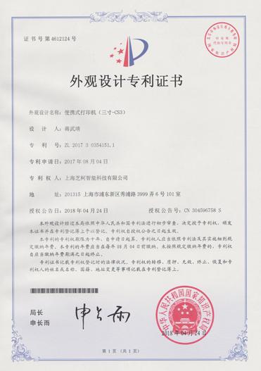 便携式亚博体育会员登录外观设计专利